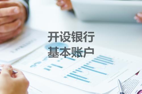 开设公司对公账户的流程是什么?